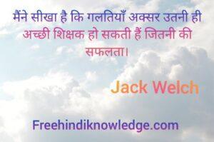 Jack Welch के प्रभावशाली अनमोल विचार