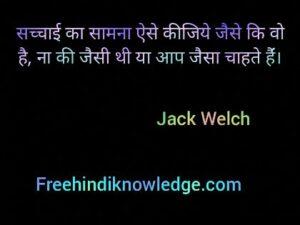 Jack Welch के प्रेरणादायक कथन