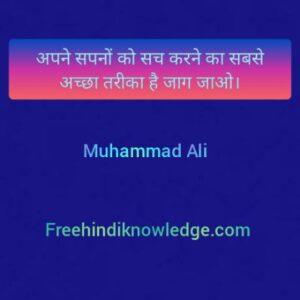 Muhammad Ali के प्रभावशाली अनमोल वचन