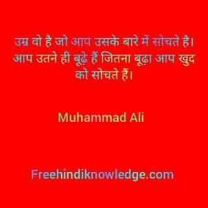 Muhammad Ali के प्रेरणादायक कथन हिन्दी में