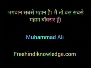 Muhammad Ali best quotes in hindi