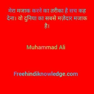 Muhammad Ali motivational quotes in hindi