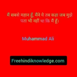 Muhammad Ali quotes free hindi knowledge