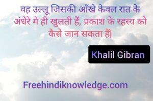 Khalil Gibran के अनमोल वचन