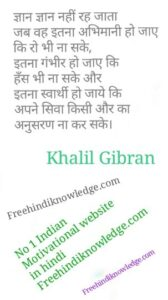 Khalil Gibran के प्रभावशाली अनमोल विचार