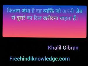 Khalil Gibran के प्रभावशाली उपदेश