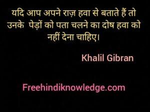 Khalil Gibran के प्रेरणादायक कथन हिन्दी में