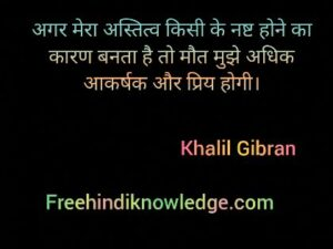 Khalil Gibran famous quotes in hindi