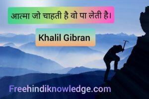 Khalil Gibran quotes free hindi knowledge