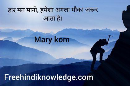 Mary kom के प्रेरणादायक कथन हिन्दी में