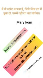 Mary kom best quotes in hindi