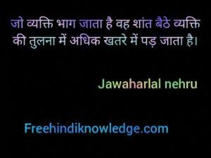 जवाहरलाल नेहरू के प्रेरणादायक कथन हिन्दी में