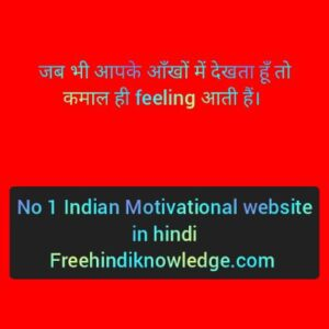 Best motivational one side love story in hindi