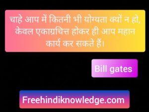 Bill gates की जीवनी