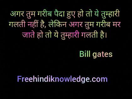 बिल गेट्स के अनमोल वचन