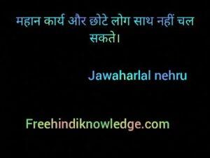 pandit jawaharlal nehru के प्रभावशाली अनमोल