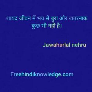 pandit jawaharlal nehru के प्रभावशाली उपदेश