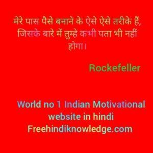 Rockefeller के प्रेरणादायक कथन हिन्दी में