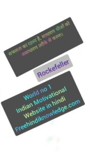 Rockefeller के महान अनमोल विचार