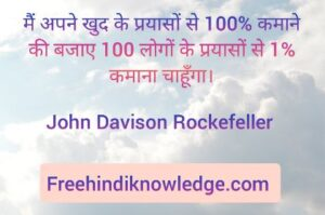 Rockefeller famous quotes in hindi