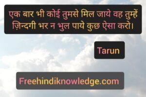 Tarun Kumar के प्रभावशाली अनमोल विचार