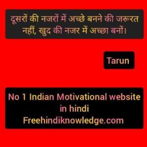 Tarun Kumar famous quotes in hindi