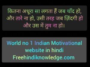 top shayari in hindi