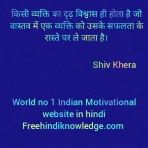 शिव खेरा के प्रेरणादायक कथन हिन्दी में