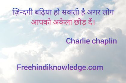 Charlie chaplin के प्रेरणादायक कथन हिन्दी में