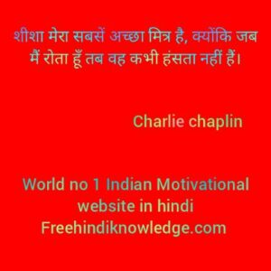 Charlie chaplin famous quotes in hindi