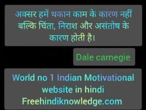 Dale carnegie के प्रेरणादायक कथन हिन्दी में