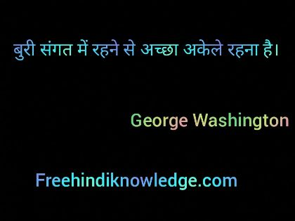 George Washington 20 quotes in hindi
