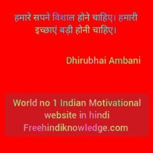 dhirubhai Ambani के प्रेरणादायक कथन हिन्दी में