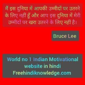 Bruce Lee के प्रभावशाली अनमोल विचार