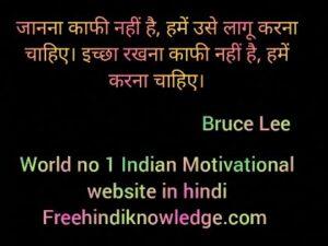 Bruce Lee के प्रेरणादायक कथन हिन्दी में