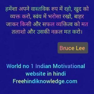 Bruce Lee best quotes in hindi