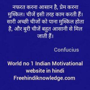 Confucius के प्रेरणादायक कथन हिन्दी में