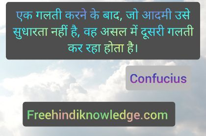 Confucius 17 best quotes in hindi