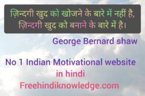 George Bernard shaw के प्रेरणादायक कथन हिन्दी