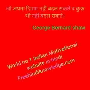 George Bernard shaw Famous quotes in hindi