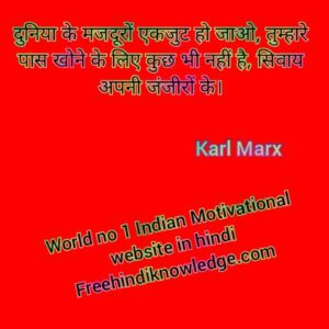 Karl Marx के top quotes in hindi