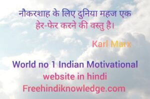 Karl Marx best quotes in hindi