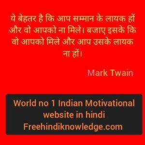 Mark Twain के अनमोल विचार