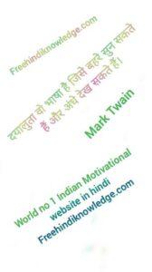Mark Twain के प्रेरणादायक कथन हिन्दी में