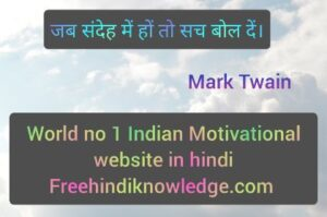 Mark Twain best quotes in hindi