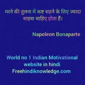 Napoleon Bonaparte के अनमोल वचन हिन्दी में