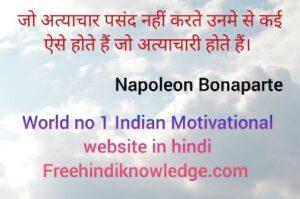 Napoleon Bonaparte के प्रेरणादायक कथन हिन्दी