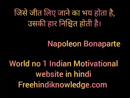 Napoleon Bonaparte के महान अनमोल विचार