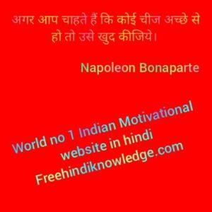 Napoleon Bonaparte best quotes in hindi