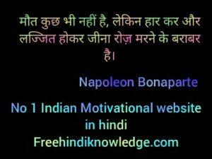 Napoleon Bonaparte famous quotes in hindi